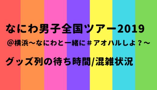なにわ男子全国ツアー2019[アオハル]@横浜/グッズ列の待ち時間や混雑状況