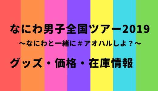 なにわ男子全国ライブツアー2019[アオハル]のグッズ/価格は?在庫情報も!