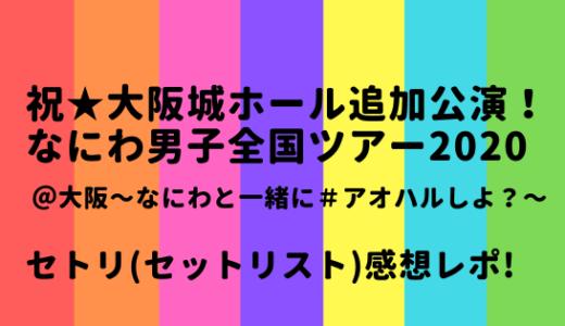 なにわ男子全国ツアー2020@大阪城ホールセトリ/セットリスト感想レポ