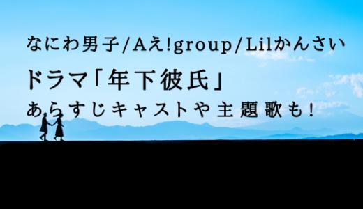 関ジュ[なにわ/Aえ/リトカン]年下彼氏のあらすじキャストや主題歌も!