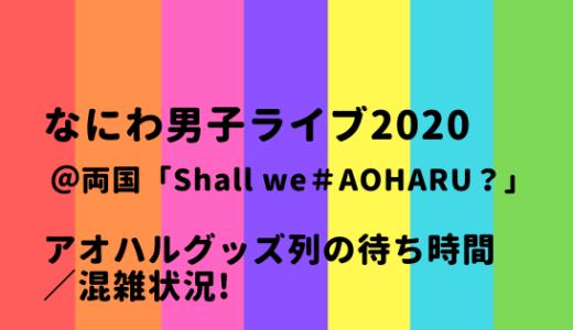 なにわ男子ライブ2020@両国/アオハルグッズ列の待ち時間や混雑状況!