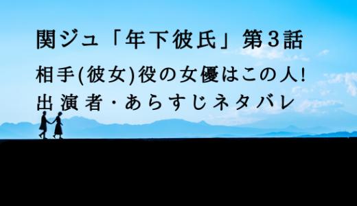 [関ジュ]年下彼氏3話の相手[彼女]役の女優はこの人!あらすじネタバレ