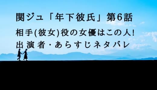 [関ジュ]年下彼氏6話の相手[彼女]役の女優はこの人!あらすじネタバレ