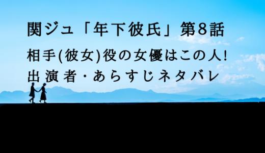 [関ジュ]年下彼氏8話の相手[彼女]役の女優はこの人!あらすじネタバレ