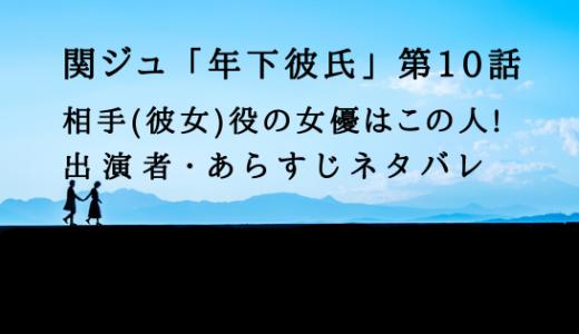 関ジュ/年下彼氏10話の相手[彼女]役の女優はこの人!あらすじネタバレ