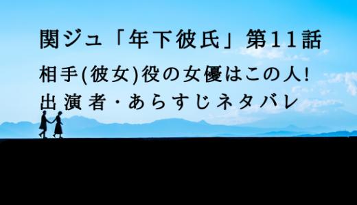 関ジュ/年下彼氏11話の相手[彼女]役の女優はこの人!あらすじネタバレ