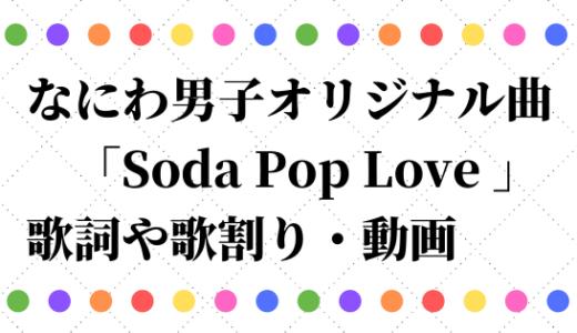 なにわ男子オリジナル曲/SodaPopLoveの歌詞や歌割りは?動画も調査!